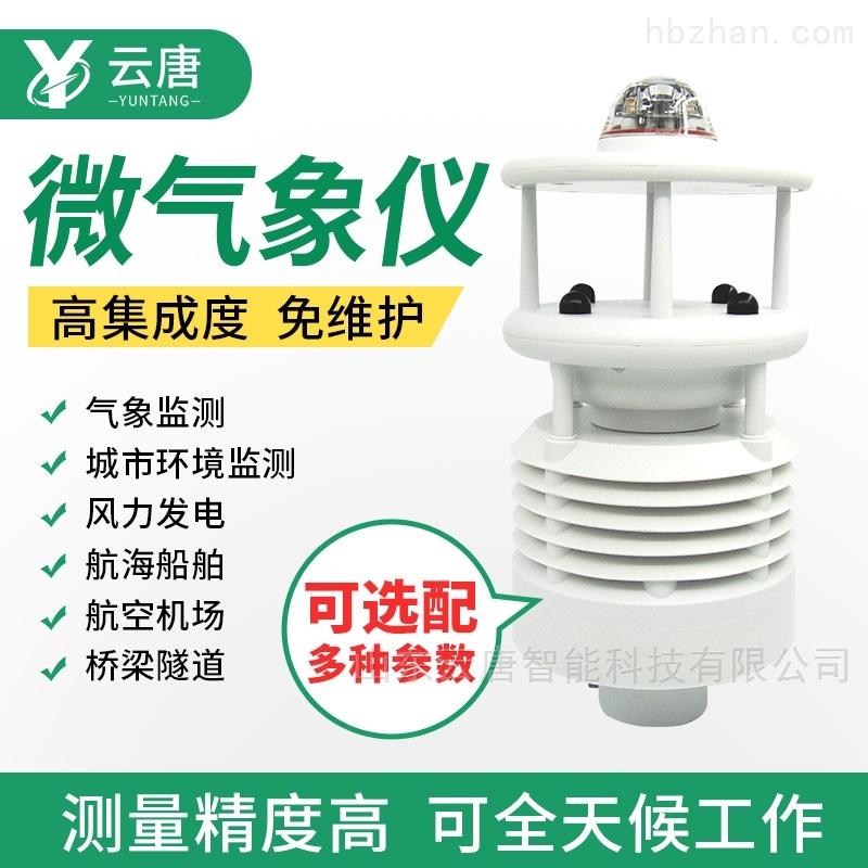 气象环境监测传感器_微型气象传感器