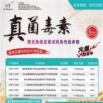 上海雄图呕吐毒素快速定量检测仪