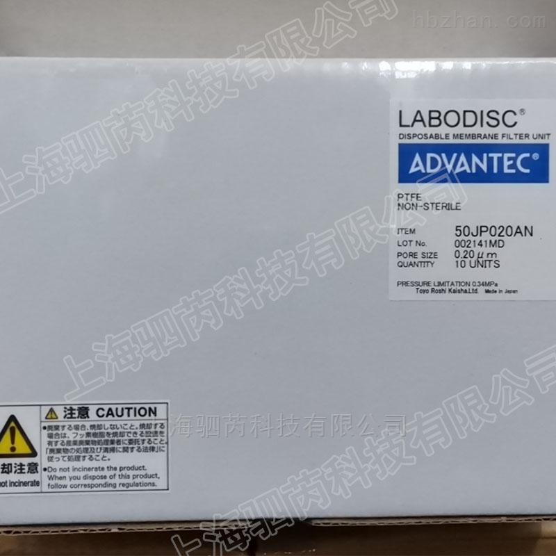 日本advantec PTFE疏水性过滤器