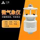 ST-CQX6F十二要素微气象仪