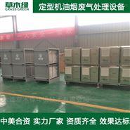 定型机油烟净化设备