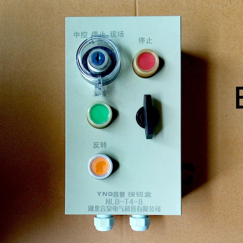 防尘防腐机旁按钮盒带转换开关