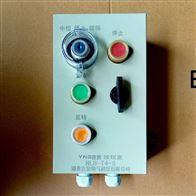 NLB-T4-8防尘防腐机旁按钮盒带转换开关