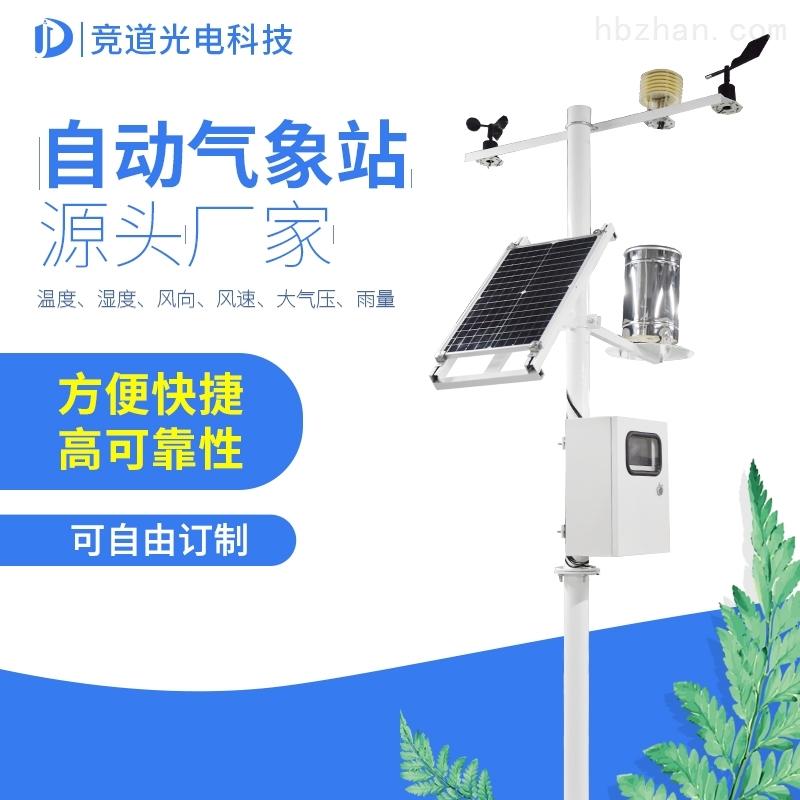 全自动气象站设备生产厂家