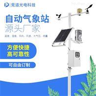 JD-QC8微气象监测系统