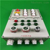 BXX-T危险厂房户内外防爆动力检修电源箱铝合金