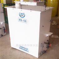 HS-50次氯酸钠发生器生产厂家
