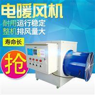 养殖设备电暖风机