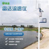 FT-SW2野外在线雷达雨量水位监测站