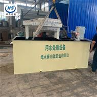 HS-YM紙箱包裝汙水處理設備