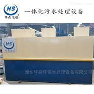 HS-DM養老院地埋式一體化汙水處理設備