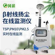 FT-YC01β射线扬尘检测器