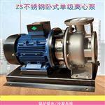 ZS65-50-125/3.0南离心泵不锈钢耐腐蚀卧式单级清洗方泵