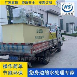 HS-YM切削液污水处理过程