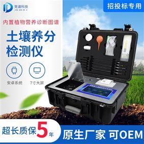 JD-GT5土壤中微量元素检测仪器