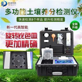 JD--GT4新型全项目土壤肥料养分检测仪