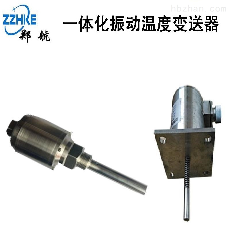 ZHJ-201一体化振动温度变送器