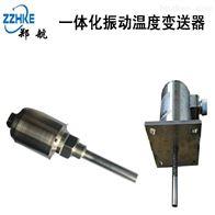 SZJ-B2L一体化振动温度变送器