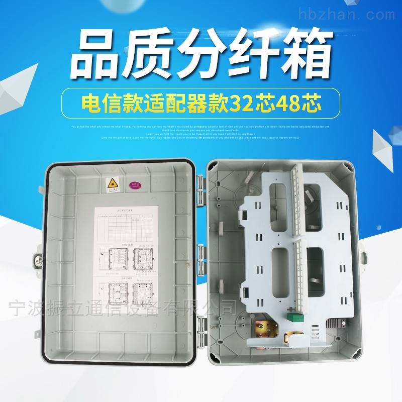 48芯电信款ODB光缆分纤箱32芯分光箱