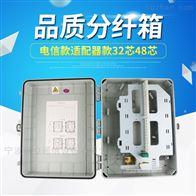 48芯电信适配器款ODB光缆分纤箱32芯分光箱