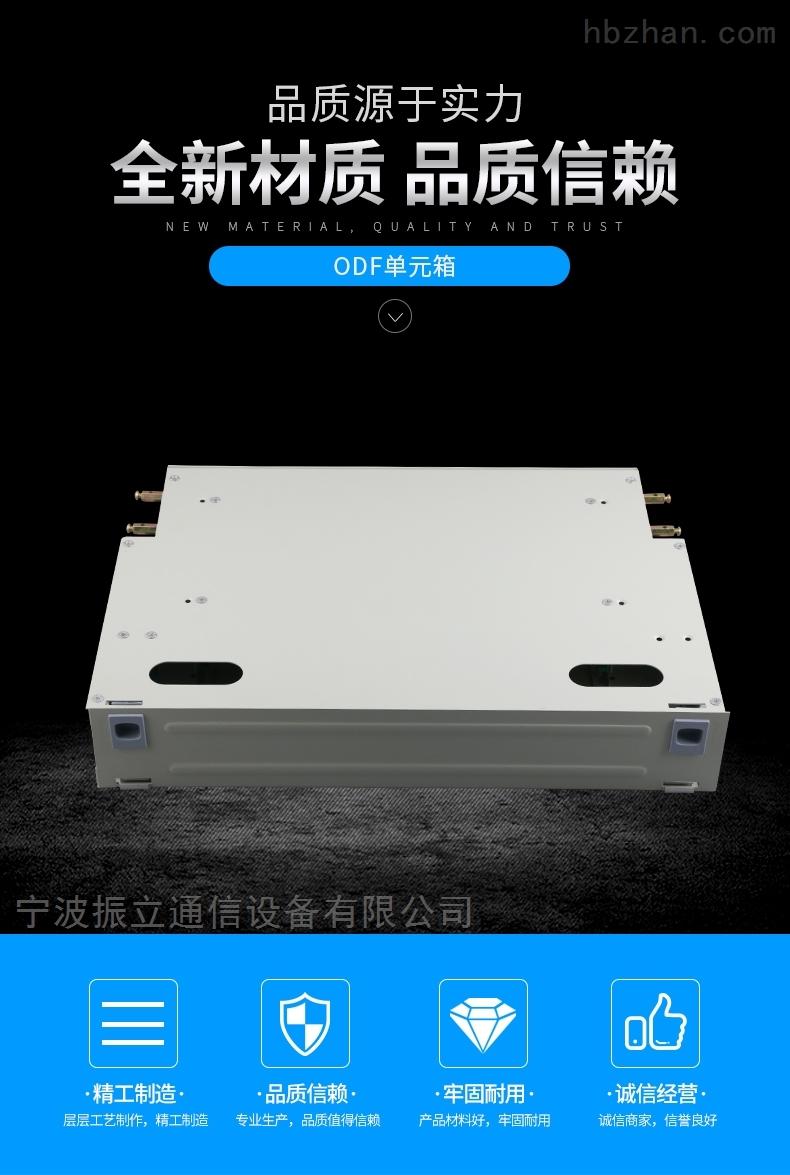 機架式48芯ODF單元箱