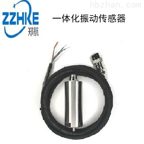 HN600型压电式一体化振动变送器