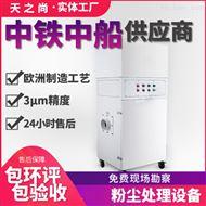 電焊煙氣集中收集處理設備