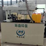 HS-YM印刷厂清洗油墨污水处理设备