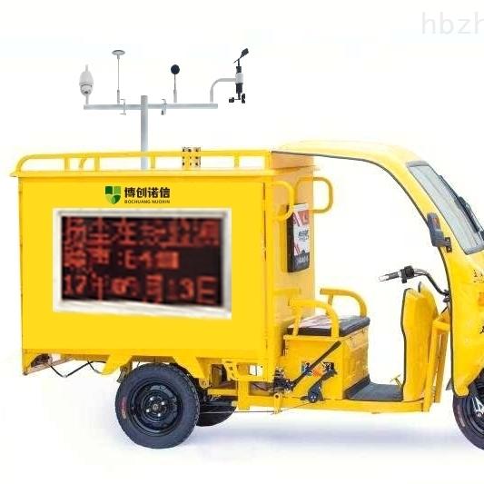 移动式扬尘在线监测车