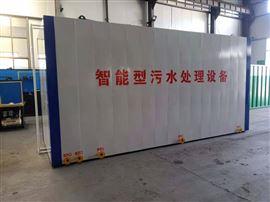 wsz-12一體化污水處理設備鴻陽環保全程服務