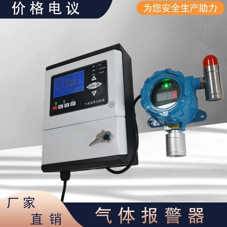 环氧乙烷泄漏报警器