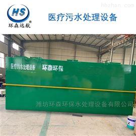 HS-YL医疗污水处理设备装置
