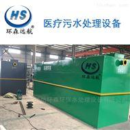 HS-YL醫療檢驗廢水處理設備