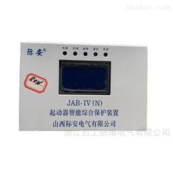 JAB-IV(N)批发山西际安启动器智能综合保护装置矿用