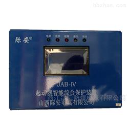 JAB-IV供应山西际安矿用启动器智能综合保护装置