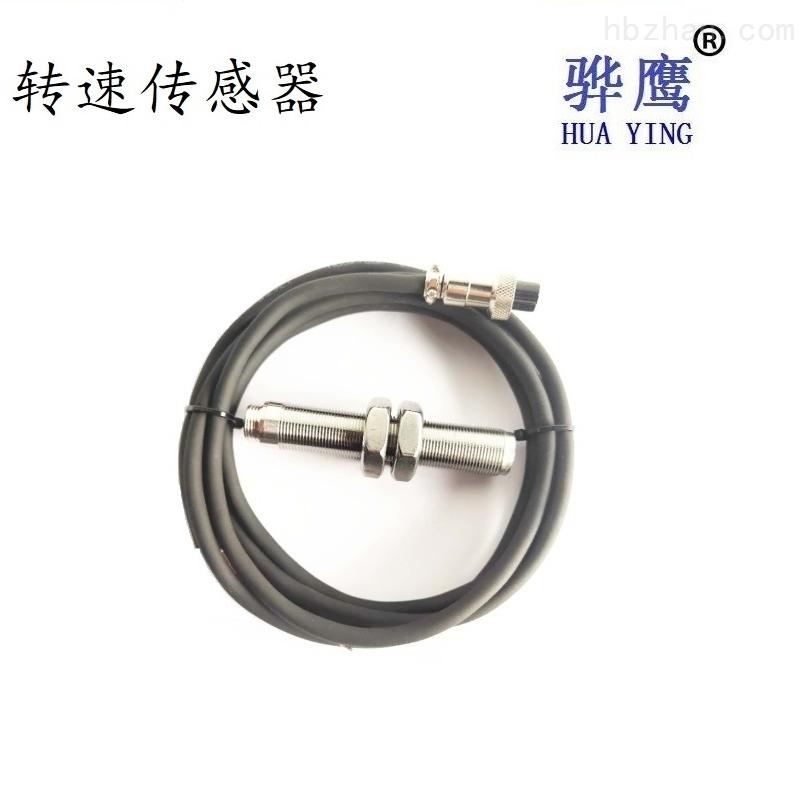 SZMB-5T  磁电转速传感器