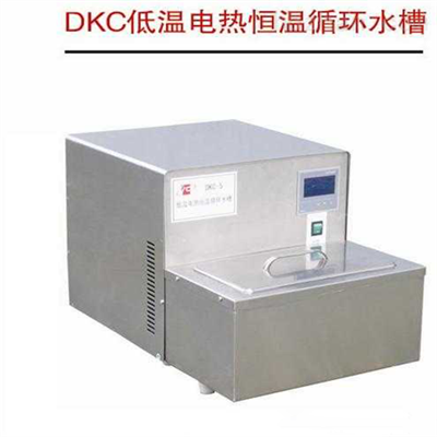 DKC-5低温电热恒温循环水槽