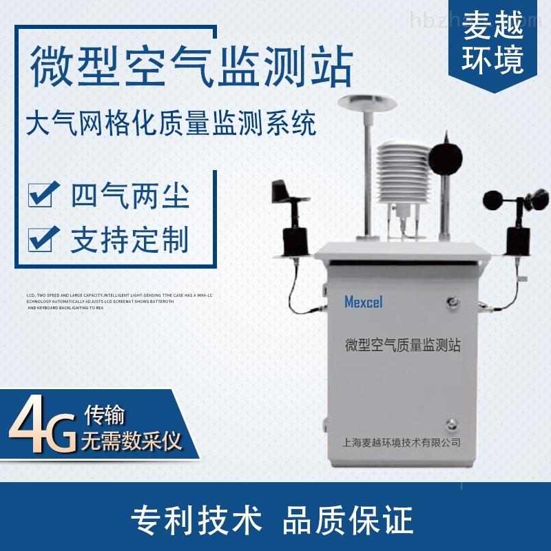 大气网格化微型空气站 pm2.5监测设备