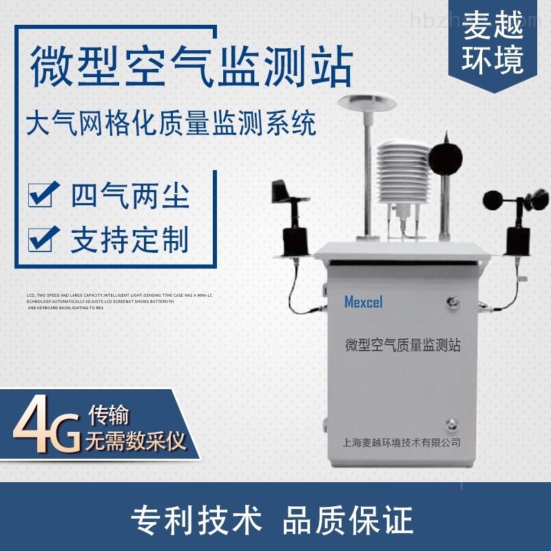 六参数微型空气质量监测站
