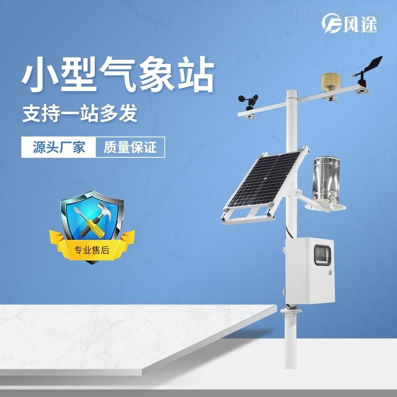 太阳能全自动气象站
