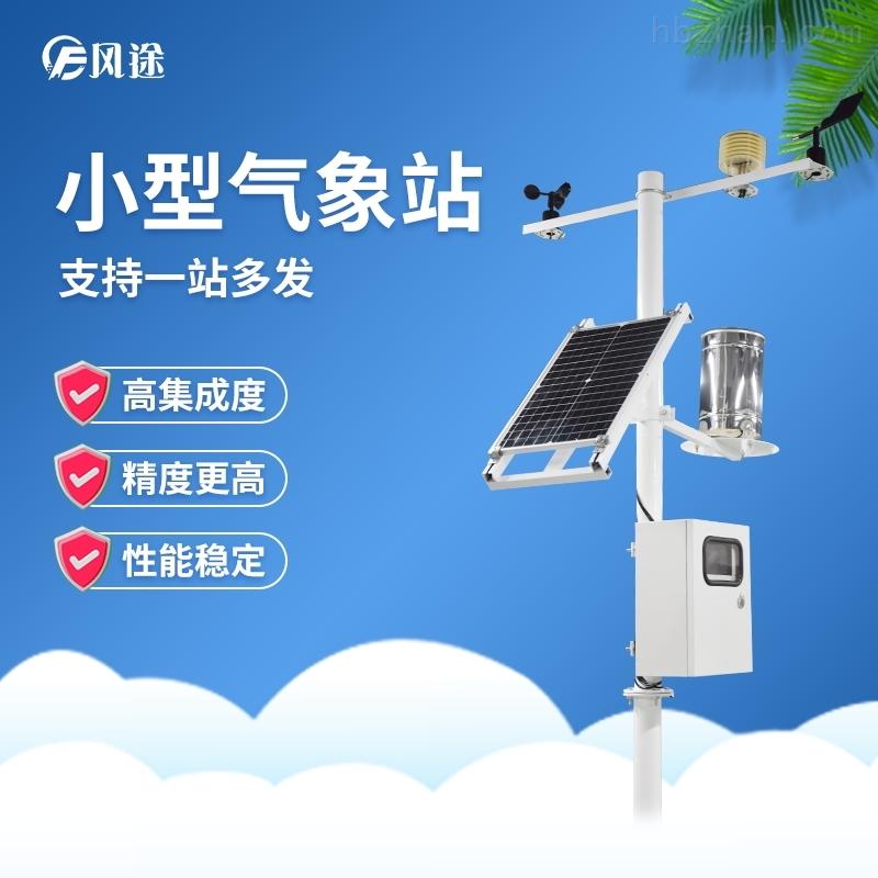 四要素自动气象站