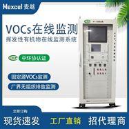 M-3000S环保voc在线监测设备