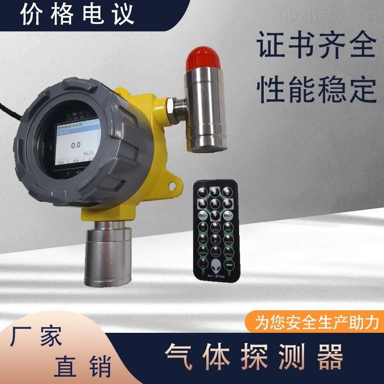 C6H6苯气体泄漏报警器