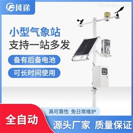 FT-QC8太阳能全自动气象站