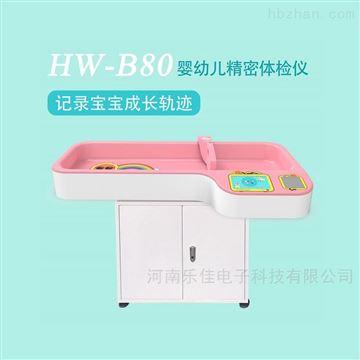 HW-B80智能婴幼儿体检秤
