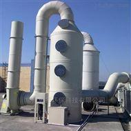 KT塑料废气处理设备