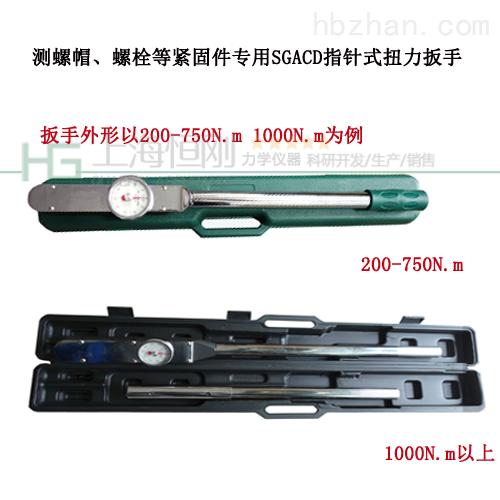 厂家直销表盘扭力扳手精度0.0001kg指针扳手