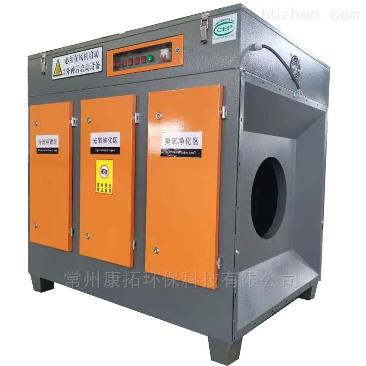 纺织废气处理设备