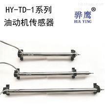 LVDTTDZ-1E-320-100 mm位移传感器