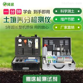 JD-GT1土壤肥力测定仪
